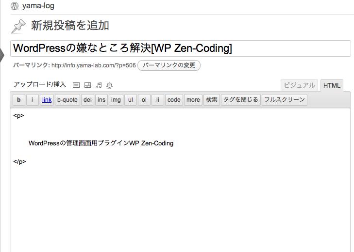 Wp ZenCoding