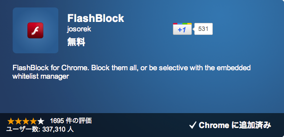 ChromeExtensionFlashBlock