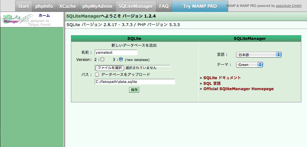 MAMPのSQLiteManager