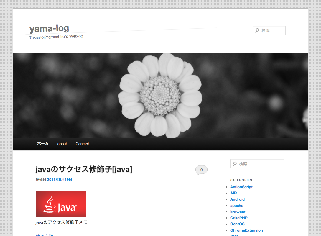 WordPressテーマのカスタマイズ