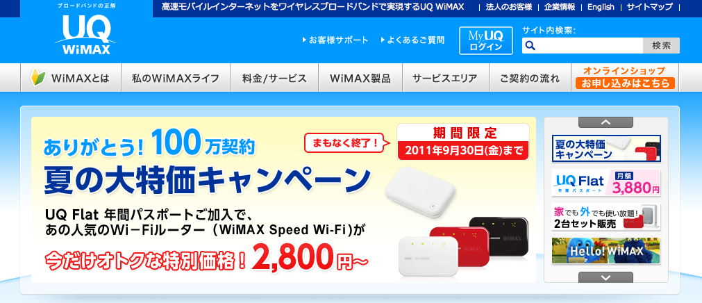 UQ-TryWiMax