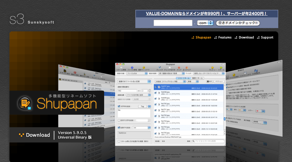 Mac用リネームソフト
