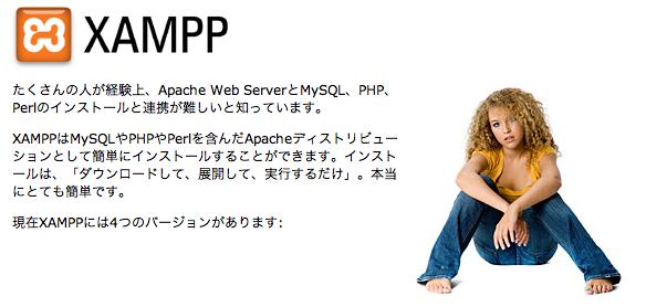 XAMPPでPHPからメールそうしんー